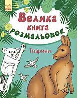 Велика книга розмальовок  Тварини Ранок 267718, КОД: 726118
