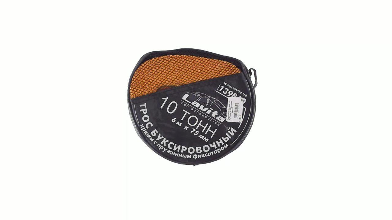 Трос буксировочный 10т (6м*75мм, полипропилен) LVT