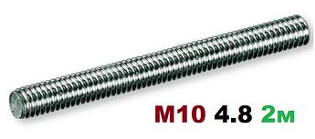 Шпилька резьбовая М10 4.8 2000мм