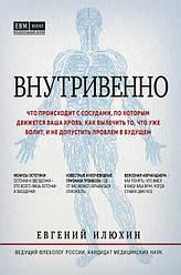 """Евгений Илюхин """"Внутривенно"""""""