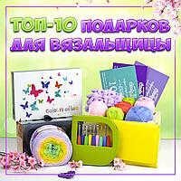 Что подарить вязальщице? 🎁 ТОП-10 подарков