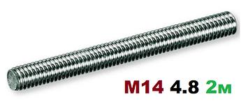 Шпилька резьбовая М14 4.8 2000мм