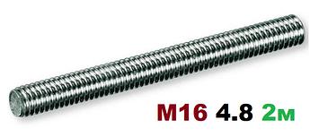 Шпилька резьбовая М16 4.8 2000мм