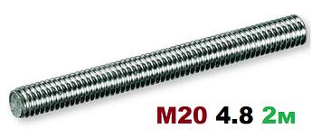 Шпилька резьбовая М20 4.8 2000мм