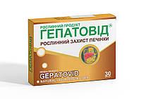 Гепатовид (для печени), 30 капс, Шив-Медфарм