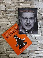 "Набор книга ""Тонкое искусство пофигизма""  М. Мэнсон, ""Хочу и буду"" М. Лабковский"