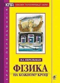 Фізика на кожному кроці Перельман Яків Ісидорович