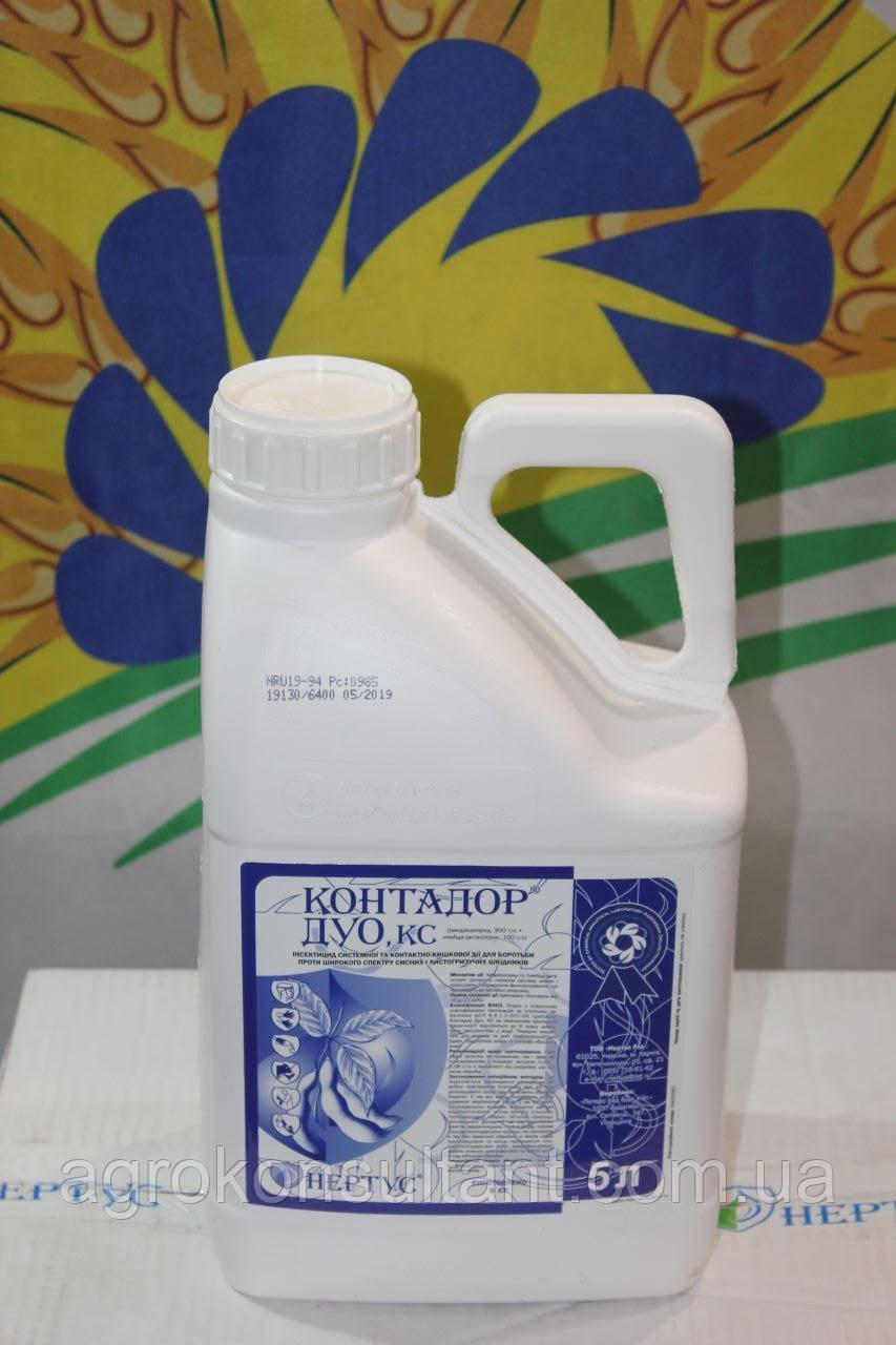 Контадор Дуо, 5л - ВЫСОКОЭФФЕКТИВНЫЙ инсектицид, (имидаклоприд 300 г/л + лямда-цигалотрин 100 г/л), Нертус