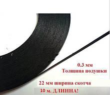 Скотч двухсторонний ПОДУШКА (Ш-2, В-0.3 Длинна-10 м )