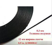 Скотч двухсторонний на ПОДУШКЕ (Ш-2, В-0.3 Д-2000 мм )