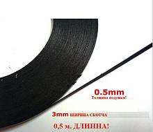 Скотч двухсторонний на  ПОДУШКЕ (Ш-3, В-0.5 Длинна-2000 мм )