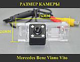 Камера заднего вида (Sony CCD) для Mercedes Benz Vito Viano, фото 3