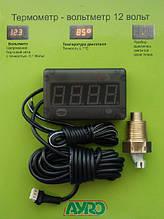 Термометр-вольтметр для измерения температуры двигателя 12v, Made in Ukraine