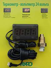 Термометр-вольтметр для измерения температуры двигателя 24v, Made in Ukraine