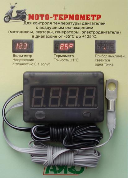 Термометр-вольтметр для двигателей с воздушным охлаждением (авто, мото), Made in Ukraine