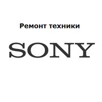 Ремонт Sony (смартфонов , планшетов, ноутбуков) выделенным мастером
