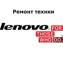 Ремонт Lenovo (смартфонов , планшетов, ноутбуков) выделенным мастером