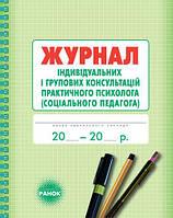 Журнал індивідуальних і групових консультацій практичного психолога Ранок 313542, КОД: 1359480