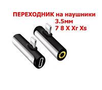 Перехідник для смартфона навушники 3.5 мм+ light 7 8 X Xr Xs Адаптер, фото 1