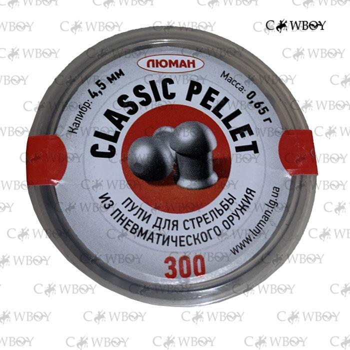 Пули ЛЮМАН Classic Pellet 0,65 г (300 шт)