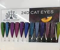 Гель-лак Global №08  кошачий глаз 24D 8ml CatEyes