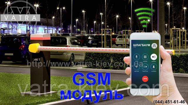 GSM-модуль для шлагбаума