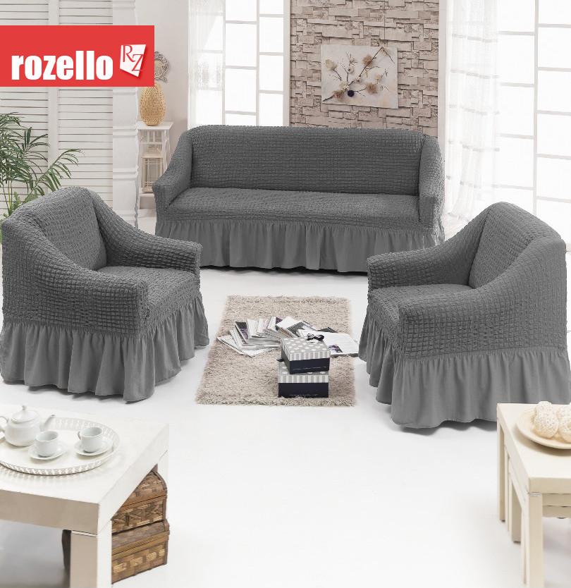 Натяжной чехол-покрывало на диван и 2 кресла с юбкой ROZELLO (Turkey) , серый