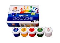 Краски для рисования Гуашь художественная, 12 цветов, 20 мл, 19С1277-08