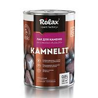 Лак для камня KAMNELIT Rolax 0.8 л. (Ролакс мокрый камень, камнелит)