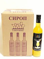 Сироп для коктейлей Пина-Колада ТМ Топпинг, в коробке 9 шт. Цена 59 грн/шт.