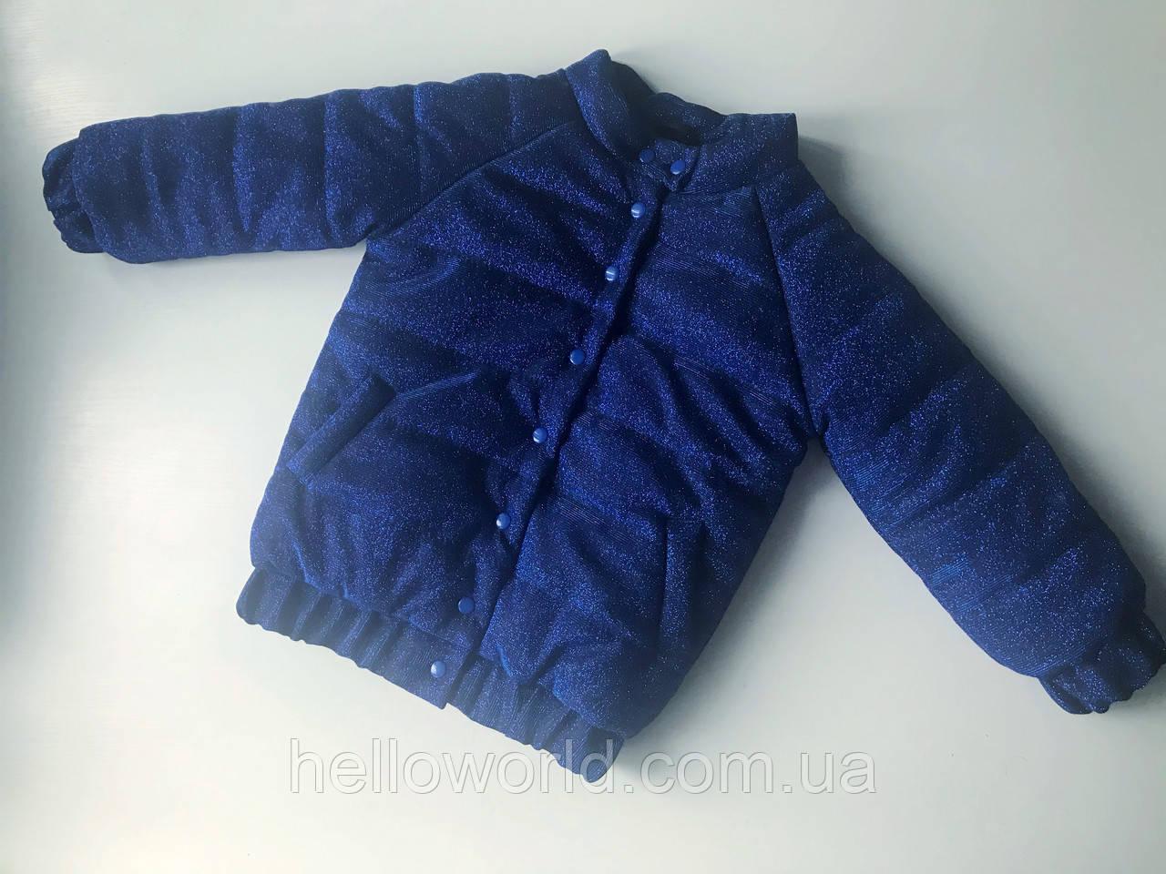 Курточка детская синяя блестящая 86-122