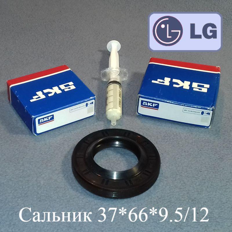 Комплект подшипников (6205zz / 6206zz / 37*66*9.5/12) для стиральной машины LG