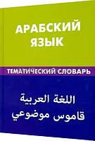 Арабский язык ( ) / Тематический словарь. 20 000 слов и предложений / Тахер Джабер / Живой язык