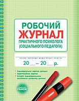 Журнал робочий практичного психолога соціального педагога Ранок 293598, КОД: 1129816