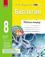 Рабочая тетрадь Биология 8 класс Ранок 293298, КОД: 1129982