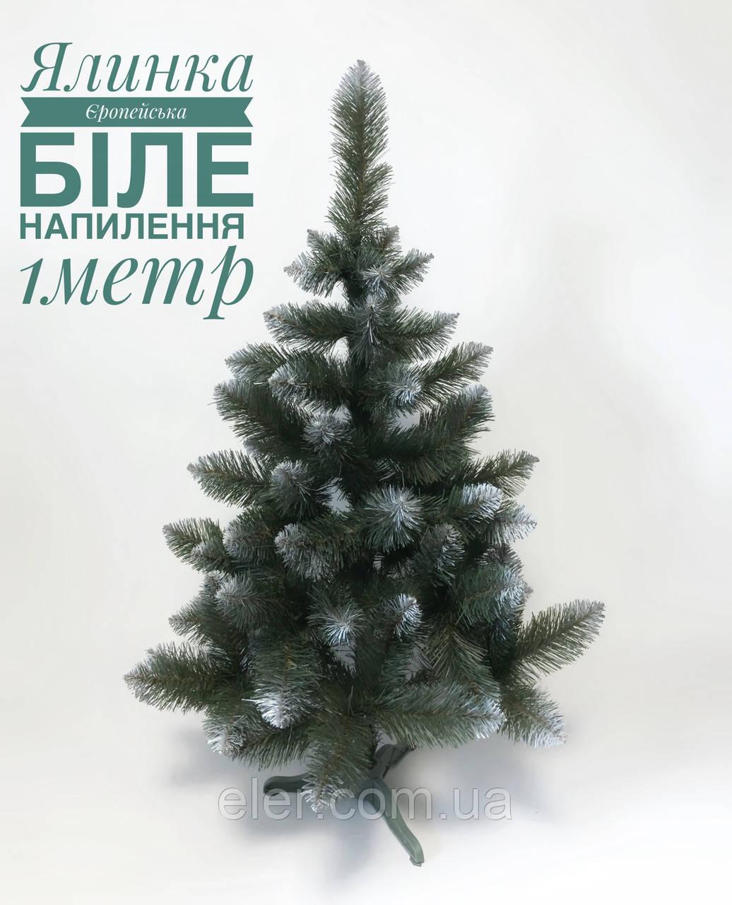 Искусственная елка Єропейская Королева 1м + Подарок