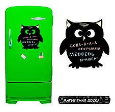Магнитная доска на холодильник HMD  Сова Клава Черный (188-871272)