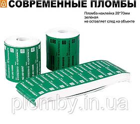 Індикаторні пломби-наклейки 20х70 мм, зелена, НЕ залишає слід на об'єкті