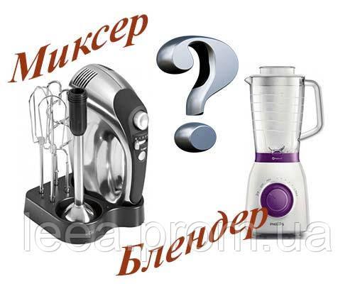 Что выбрать – миксер или блендер?