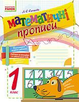 Математичні прописи 1 клас Ранок 261579, КОД: 1129802