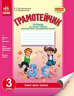 Тетрадь Грамотейчик 3 класс Ранок 267051, КОД: 1129853