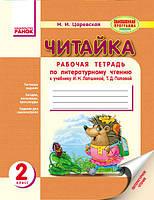 Тетрадь по чтению Читайка 2 класс к учебнику Лапшиной, Поповой Ранок 245986, КОД: 1129877