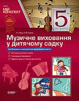 Мій конспект. Музичне виховання у дитячому садку. 5-й рік життя за Базовим компонентом дошкільної, КОД: 1350832