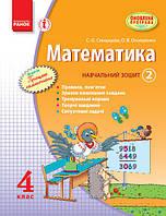 Тетрадь Математика 4 класс 2 ч Укр Ранок 267873, КОД: 1129433