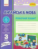 Тетрадь Англ.мова 3 кл Укр Ранок 268539, КОД: 1129506