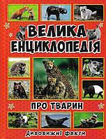 Велика енциклопедія про тварин. Дивовижні факти Велика енциклопедія 158560, КОД: 1393120