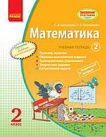 Учебная тетрадь Математика 2 класс Ранок 274448, КОД: 1129554