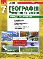 Тетрадь География 7 класс Укр Ранок 269691, КОД: 1129731