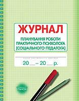 Журнал планування роботи практичного психолога соціального педагога Ранок 313543, КОД: 1359477
