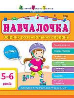 Збірник АРТ Навчалочка 5-6 роки АРТ 271297, КОД: 902239